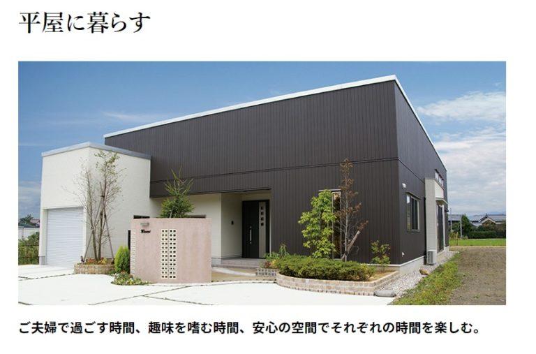 単価 日本 ハウス 坪